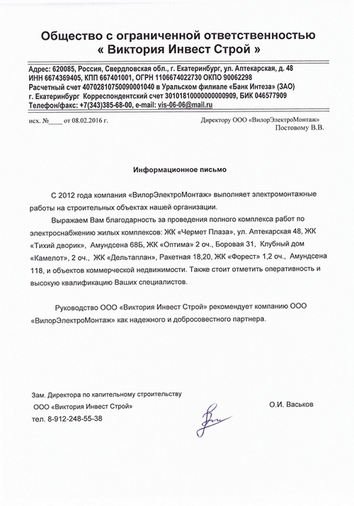 """Отзыв от компании ООО """"Виктория Инвест Строй"""""""