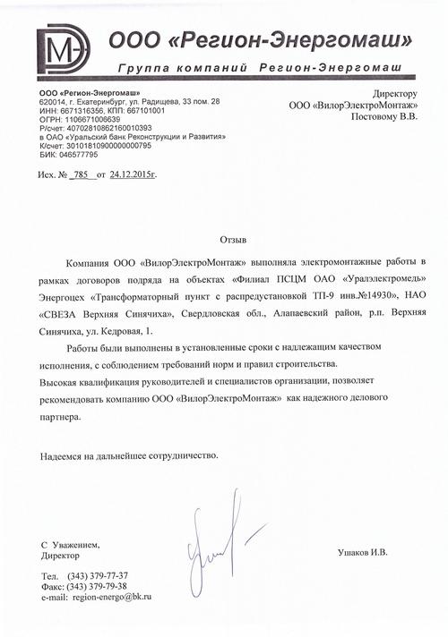 """Отзыв от компании ООО """"Регион-Энергомаш"""""""