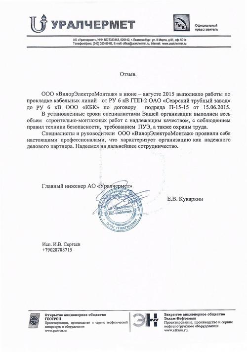 """Отзыв от компании АО """"Уралчермет"""""""
