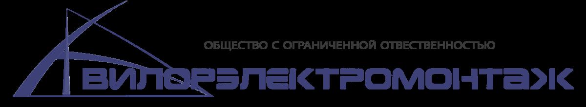 ВилорЭлектроМонтаж